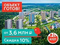 Жилой комплекс «Зеленый Бор» До 28 февраля скидка 10% в готовом доме